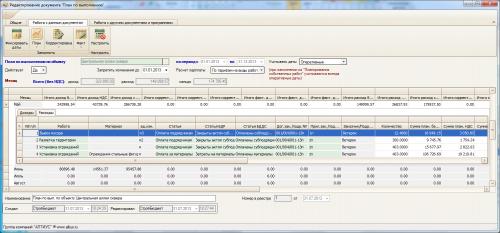 Программа для инженера ПТО: «АЛТИУС – Исполнительная документация»
